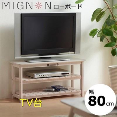 ローボード  ホワイトウォッシュ  TV台  リビング収納   ミニヨン  アンティーク家具  組立品☆KK-JJ