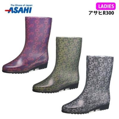 ASAHI アサヒ レディース 長靴 レインシューズ 2E日本製 R300 KH3700
