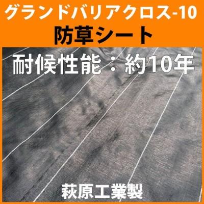 送料無料 グランドバリアクロス-10(GBC-10) 幅1.0m 防草シート 萩原工業 製