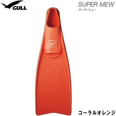 [ GULL ] ガル SUPER MEW スーパーミュー フルフットフィン (コーラルオレンジ)
