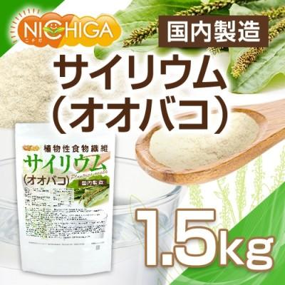 サイリウム(オオバコ) 1.5kg(計量スプーン付) 国内製造 糖質0 植物性食物繊維 Plantago ovata [02] NICHIGA(ニチガ)