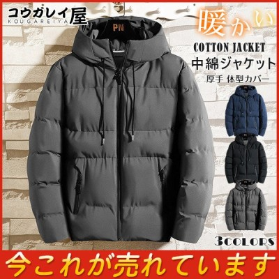 中綿ジャケット コート メンズ ダウンジャケット フード付き 防寒 冬物 20代 30代 体型カバー カジュアル 厚手 暖かい おしゃれ 無地 快適