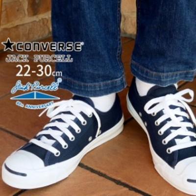 送料無料 コンバース CONVERSE ジャックパーセル JACK PURCELL 1CJ801 メンズ レディース スニーカー 靴 ネイビー カジュアルシューズ ロ