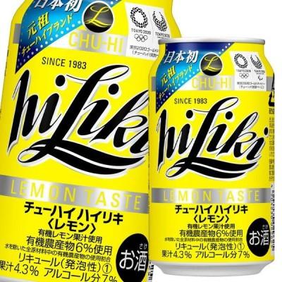 【送料無料】アサヒ チューハイ ハイリキレモン350ml缶×1ケース(全24本)