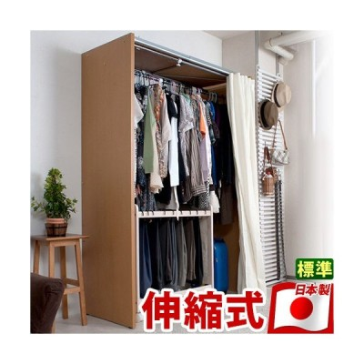 伸縮ハンガー 標準 幅85-125cm 日本製 カーテン付き 伸縮 幅85-125cm ハンガーラック