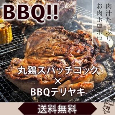 【 送料無料 】 バーベキュー BBQ 鶏の丸焼き 丸鶏 1羽 ボリューム テリヤキ グリル 生 惣菜 肉 チルド アウトドア パーティー