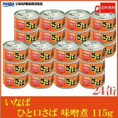 いなば 鯖缶 ひと口さば 味噌煮 115g×24個 送料無料