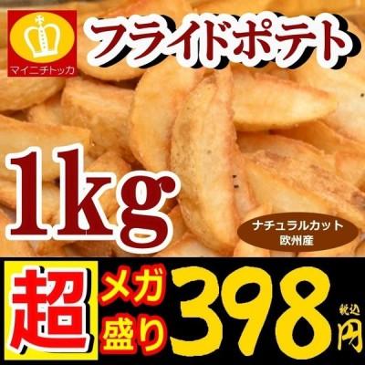 業務用 冷凍食品 ナチュラル フライドポテト1キロ 500円ポッキリ 特産品 ご飯のお供 訳ありグルメ 大阪 ギフト