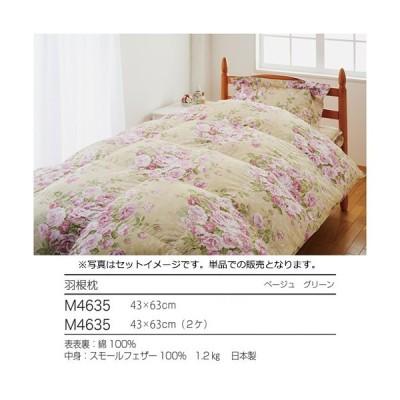 山甚物産 ジュネール 羽根枕/M4635 ベージュ