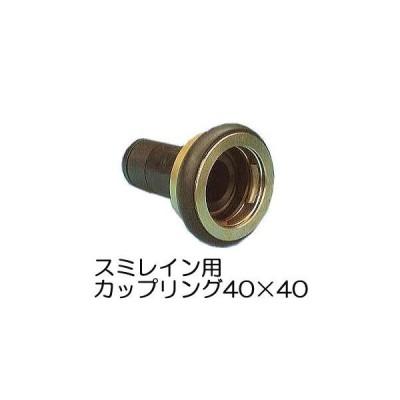 スミレイン用 カップリング 40-40 (マチノ40女×レイン40用ニップル) 住化農業資材 (zmQ1)