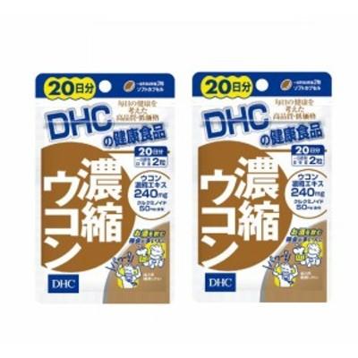 送料無料 DHC dhc ディーエイチシー 【お試しサプリ】【2個セット】DHC 濃縮ウコン 20日分 ×2パック (80粒)クルクミノイド 春ウコン