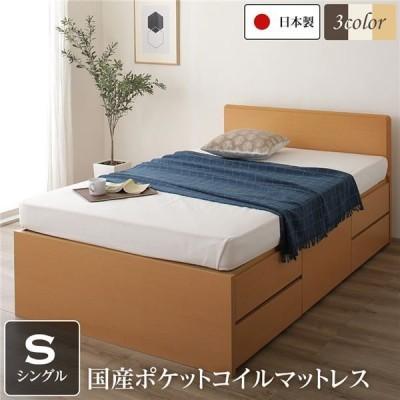 フラットヘッドボード 頑丈ボックス収納 ベッド シングル ナチュラル 日本製 ポケットコイルマットレス〔代引不可〕