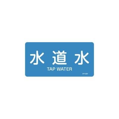 JIS配管識別明示ステッカー 水関係 日本緑十字社 HY-207S 水道水