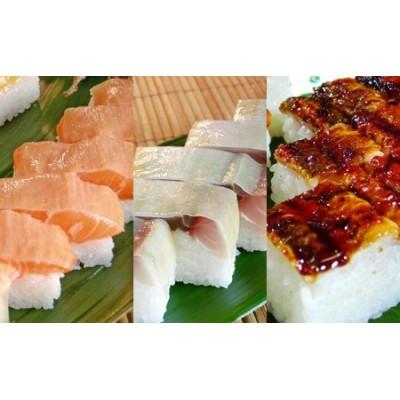 人気!箱寿司食べ比べ3本セット(キングサーモン、バッテラ、焼き穴子)【配送不可:北海道・沖縄・離島】