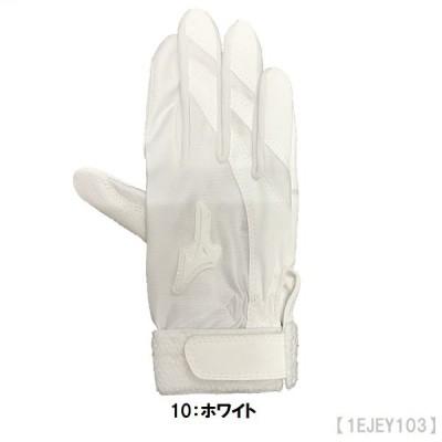 ネコポス便は代引きと日時指定不可 ミズノ 野球 ジュニア 守備手袋 右手用 ジュニアフリーサイズ 1EJEY103