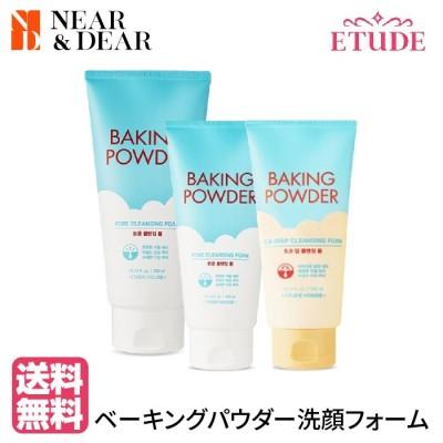 エチュードハウス【Etude House】ベーキングパウダー ポア クレンジングフォーム 洗顔フォーム クレンザー クレンジング Baking Powder Pore Cleansing Foam