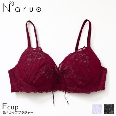 ナルエー narue スフレフルール ブラジャー単品 全3色 F/65-75 20-78515