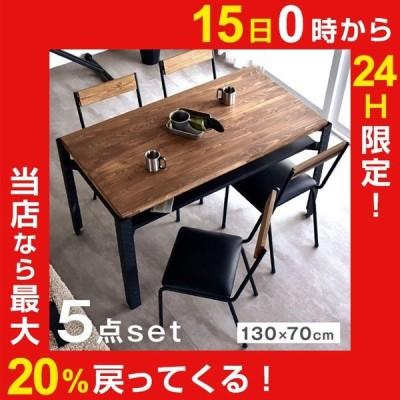 ダイニングテーブルセット 4人用 おしゃれ テーブル 5点セット ダイニングテーブル 130cm ダイニングチェア 4脚 木製 食卓テーブル
