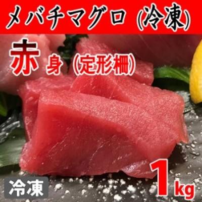 冷凍 メバチマグロ 赤身 定形柵 約1kg(約200g×5枚入り)