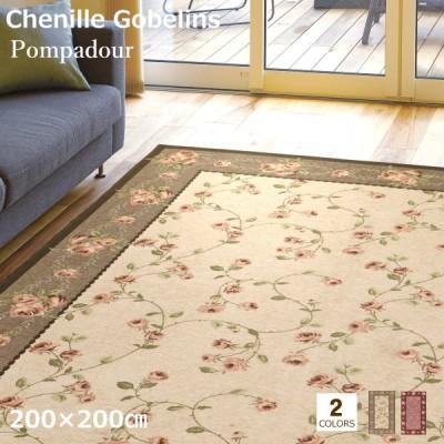 ラグ 2畳 シェニール ゴブラン織り 花柄 ローズ ブラウン ワイン 200×200cm (ポンパドール)