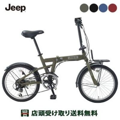 ジープ ミニベロ 折り畳み自転車 2020 JE-206G JEEP 6段変速