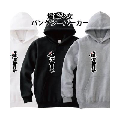 Banksy バンクシー パーカー 爆弾少女 S M L XL 2XL (オリジナルグッズ)
