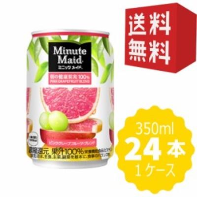 ミニッツメイド ピンク・グレープフルーツ・ブレンド 280g缶×24本  ( 1ケース ) コカ・コーラ 直送 送料無料