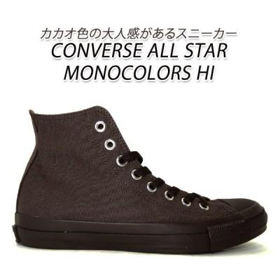 コンバース スニーカー メンズ ハイカット オールスター CONVERSE ALL STAR MONOCOLORS HI ブラウン 2020年冬新作