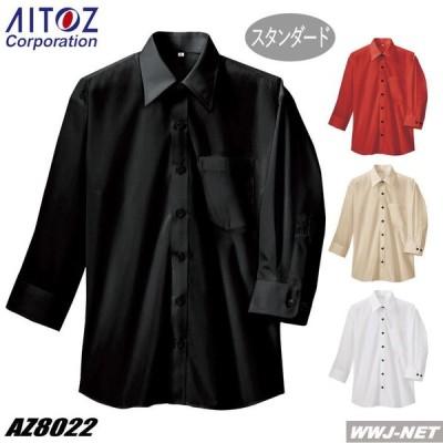 ユニフォーム 幅広いシーンで着用可能なベーシックデザイン 七分袖 シャツ 8022 男女兼用 胸ポケット付 az8022 アイトス