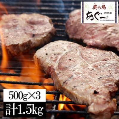 【計1.5kg(500gx3)】沖縄 美ら島あぐー豚 モモ焼肉用スライス