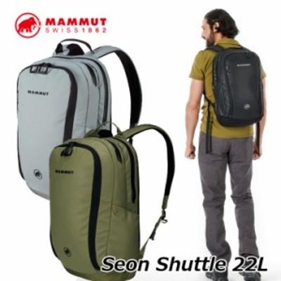 MAMMUT マムート リュック バックパック Seon Shuttle【22L】2510-03920 正規品 ship1