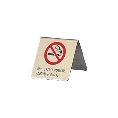 真鍮製 卓上禁煙サイン LG551-1 PSI12