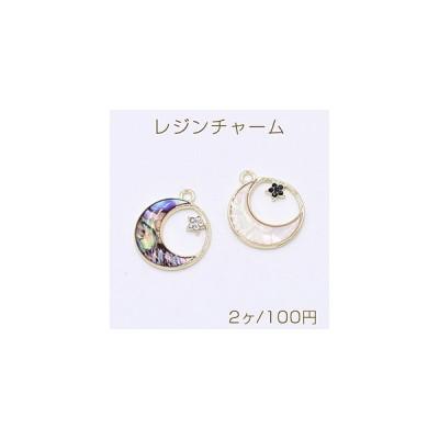 レジンチャーム サークル 月と星 石付き 1カン 20×23mm【2ヶ】