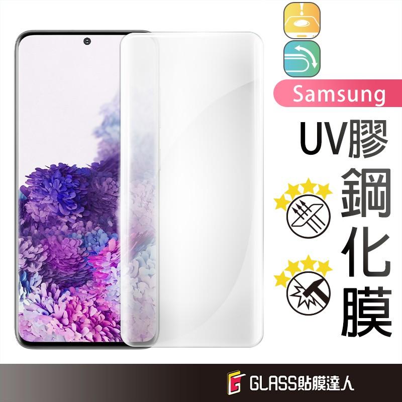三星UV膠滿版玻璃貼 保護貼 適用Note20 Ultra Note10 S21 Ultra S20 S10 S8 S9