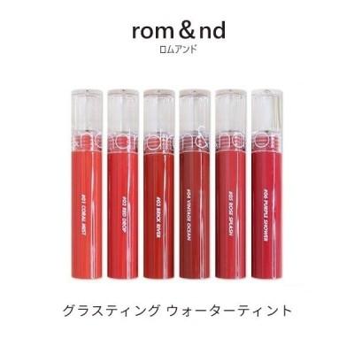 おまけパック付き rom&nd ロムアンド グラスティングウォーターティント 全6種類 韓国コスメ メール便送料無料