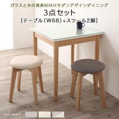 ガラスと木の異素材MIXモダンデザインダイニング 3点セット テーブル+スツール2脚 W68