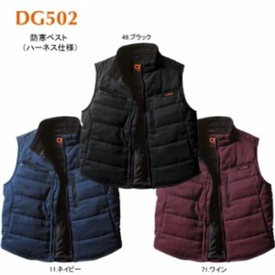DG502 ハーネス対応防寒ベスト D.GROW ディーグロウ ハーネス仕様 KURODARUMA クロダルマ 作業服 作業着