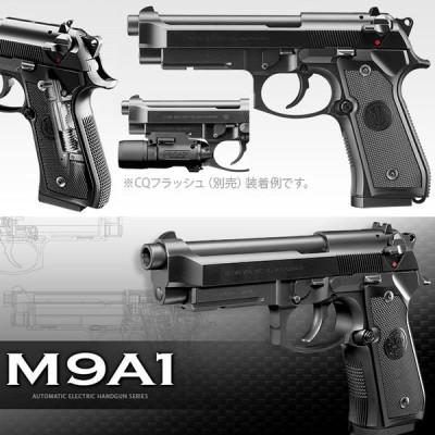 【25日は最大15倍】 東京マルイ 電動ハンドガン M9A1 本体のみ ベレッタ 18才以上用  (18ehm)
