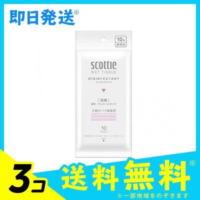 スコッティ ウェットティシュー 消毒 アルコールタイプ 無香料 10枚 (携帯用) 3個セット