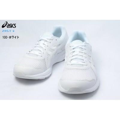 【通学シューズ 白】asics アシックス JOLT 2 (1011A206-100) ホワイト レディース&メンズ用 女性用 男性用 白靴 通学履き スクール 通