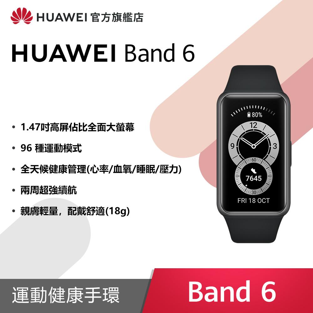 『官旗』HUAWEI Band 6 運動健康手環 黑