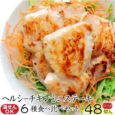 国産 ヘルシー チキン ミニステーキ 12種盛り 鶏むね ダイエット タレ漬け まとめ買い割引