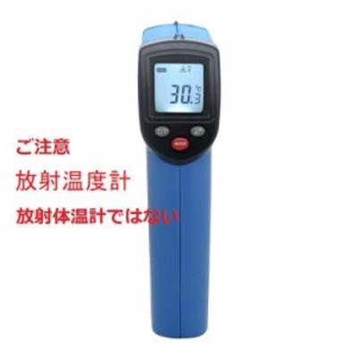 限定1台高性能低額(-50~530℃)非接触温度計放射率設定最高温度最低温度オフセット調整単4電池使用日本語取説赤外線温度計 赤外線放射