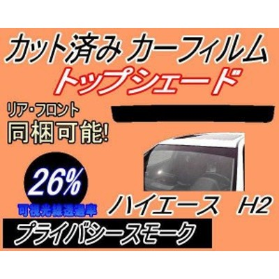 ハチマキ ハイエース H2 (26%) カット済み カーフィルム 車種別 200系 KDH200 201 205 206 TRH200 トヨタ