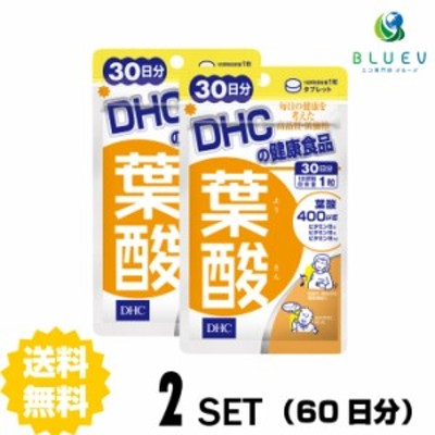 DHC 葉酸 30日分 (30粒)  ×2セット