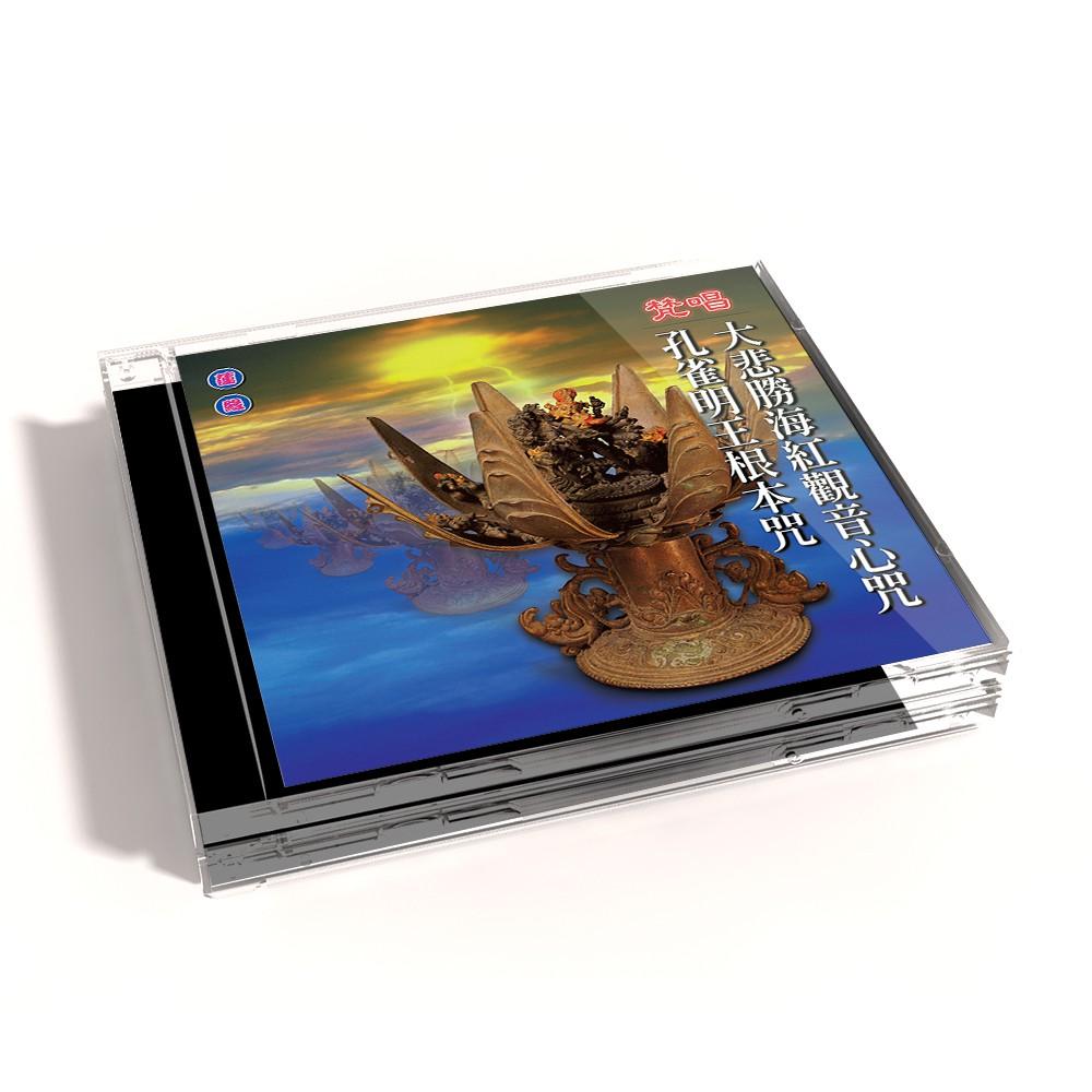 【新韻傳音】紅觀音心咒/孔雀明王根本咒(梵唱) 國語演唱版 CD MSPCD-1020