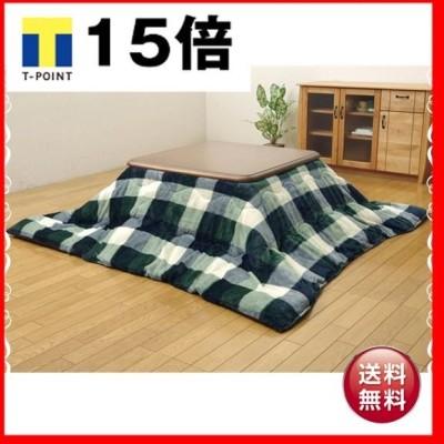 洗える こたつ布団 正方形 単品 薄掛けタイプ グリーン 約190×190cm