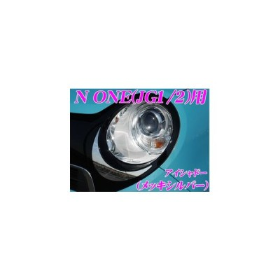 ROADSTAR N1-EY-MS4 N ONE JG1/2用 アイライン アイシャドー メッキシルバー