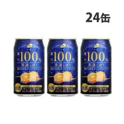 神戸居留地 素滴しぼり果汁100%チューハイ オレンジ 350ml×24缶