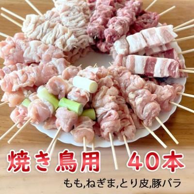 焼き鳥 串焼き ミックス 40本セット 冷凍 鶏もも、とり皮、ねぎま、豚バラ 生 山形市 肉の中村 送料無料 おうち時間 バーベキュー キャンプ オンライン 飲み会 z